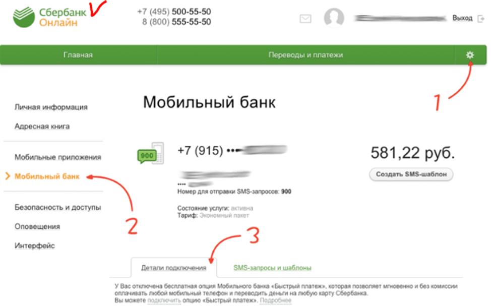 Информация о состоянии СМС-банка в «Сбербанк онлайн»