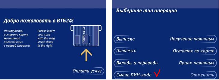 Поле «Смена ПИН-кода»