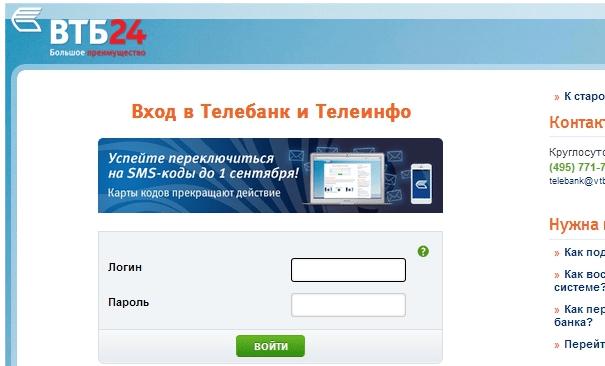 С помощью телефона и мобильного приложения «Телебанк»